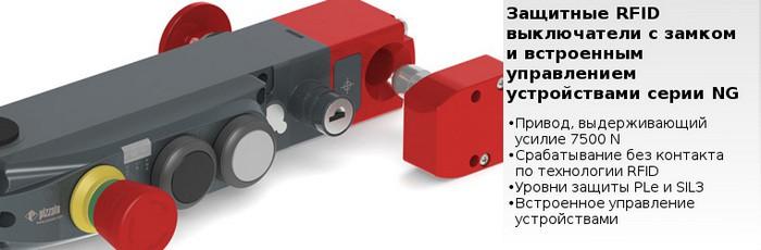 Выключатели с RFID и встроенным управлением устройств серии NG